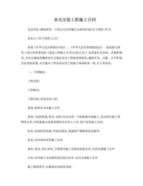 水电安装工程施工合同范本.doc