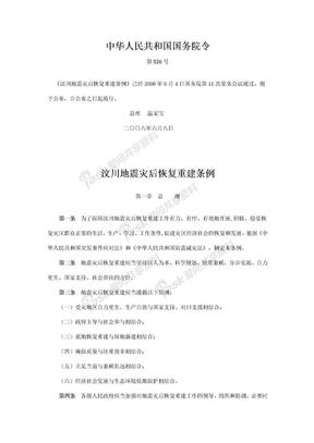 1汶川地震灾后恢复重建条例.doc