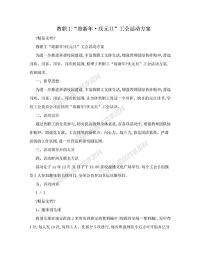 """教职工""""迎新年·庆元旦""""工会活动方案.doc"""