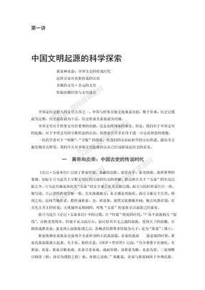 中国历史十五讲.doc