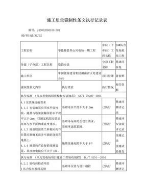 24#风机安装工程施工强制性条文执行记录表(质量).doc