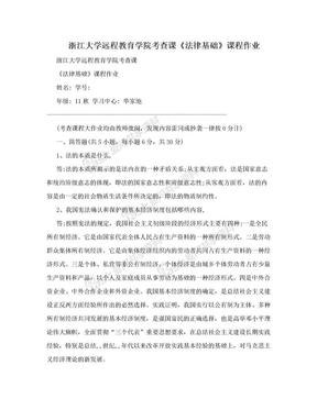 浙江大学远程教育学院考查课《法律基础》课程作业.doc