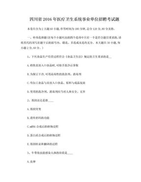 四川省2016年医疗卫生系统事业单位招聘考试题.doc