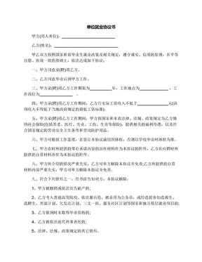 单位就业协议书.docx