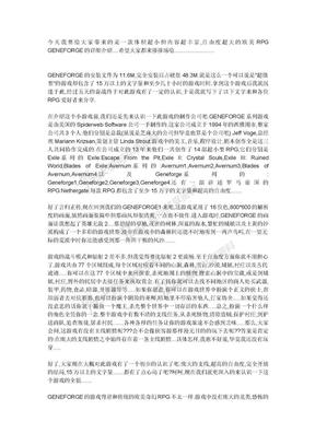 [Gnrsu.cn]-基因制造 攻略心得(图文版).doc