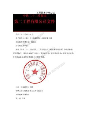 工程技术管理办法.doc