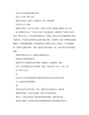 小学语文集体备课记录表 .doc