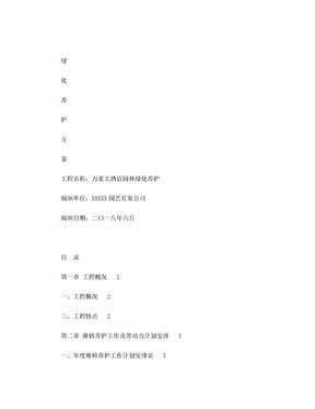 萬豪大酒店園林綠化養護方案.doc