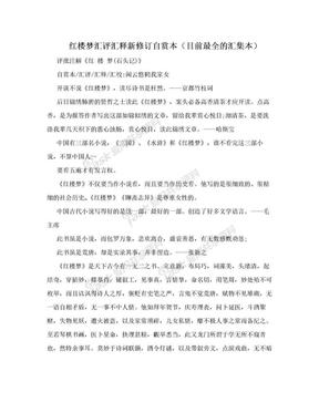 红楼梦汇评汇释新修订自赏本(目前最全的汇集本).doc