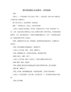 银行联欢晚会小品剧本--有啥说啥.doc