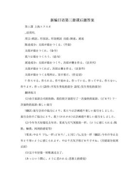 新编日语第三册课后题答案.doc