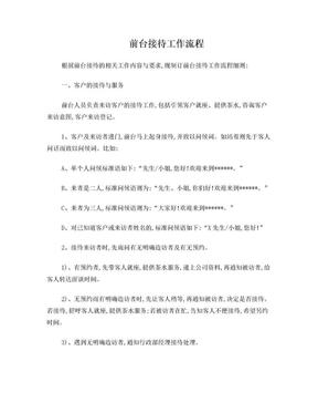 公司前台礼仪规范.doc