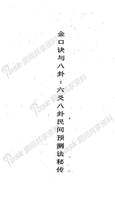 金口诀与八卦民间预测法秘传.pdf