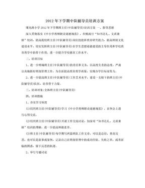 2012年下学期中队辅导员培训方案.doc