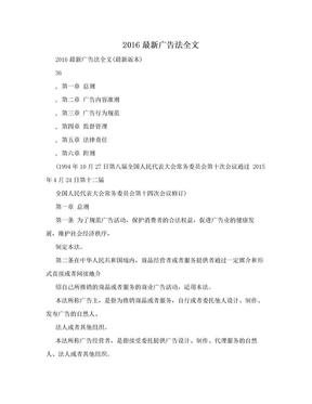 2016最新广告法全文.doc