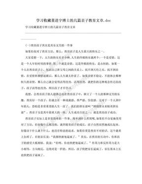 学习收藏董进宇博士的几篇亲子教育文章.doc.doc