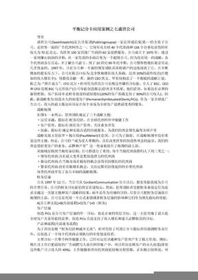 平衡记分卡应用案例之七盛世公司.docx