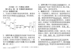 八年级(下)生物复习资料(精华).doc