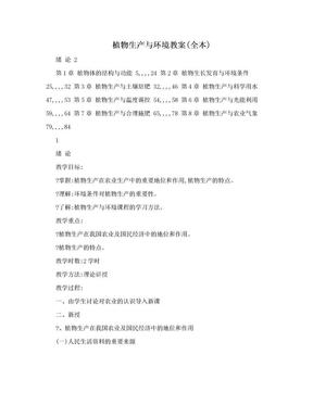 植物生产与环境教案(全本).doc