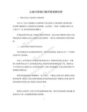云南白药创口贴营销案例分析.doc