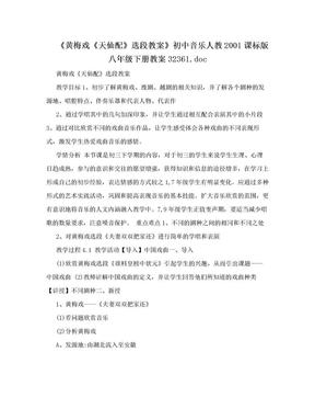 《黄梅戏《天仙配》选段教案》初中音乐人教2001课标版八年级下册教案32361.doc.doc