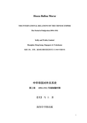 中华帝国对外关系史(第三卷).doc