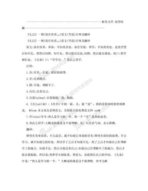 《礼记》一则(虽有佳肴……)原文(节选)注释及翻译.doc