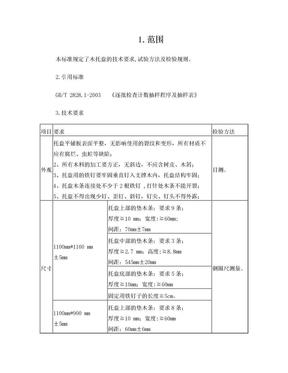 木托盘质量检验标准(无分类).doc