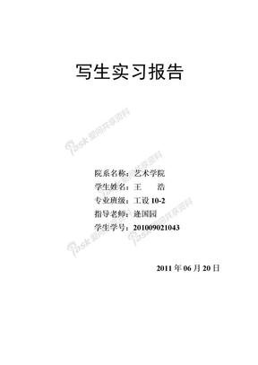 写生实习报告.doc