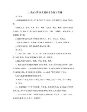 大象版三年级上册科学总复习资料.doc