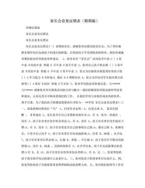 家长会意见反馈表(精简版).doc
