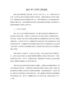 年中总结报告.doc