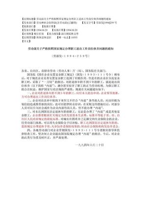 劳动部关于严格按照国家规定办理职工退出工作岗位休养问题的通知.doc
