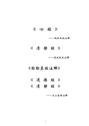 心经清静经道德经弥勒经白话注解.pdf