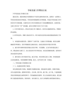 学校党建工作整改方案.doc