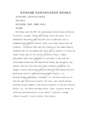 从中西方电影`音乐看中西方文化差异 组长宋冰玉.doc
