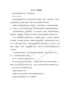 公司工会制度.doc