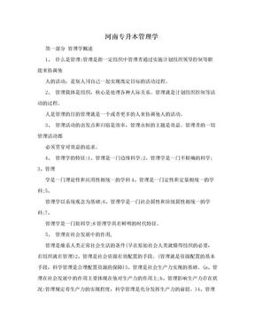河南专升本管理学.doc