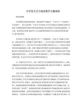小学语文关于阅读教学专题讲座.doc