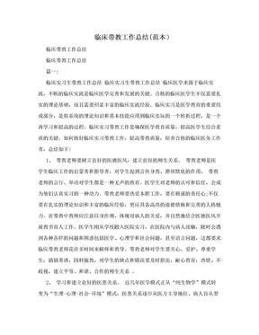 临床带教工作总结(范本).doc
