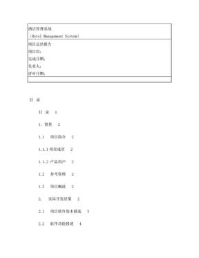 酒店客房管理系统项目总结报告.doc