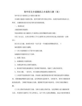 初中语文小说阅读之小说的主题(案).doc