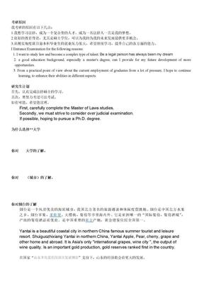 考研英语复试口语完整版(个人整理,适合法硕专业,绝无雷同).doc.doc