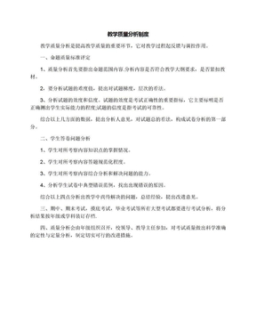 教学质量分析制度.docx