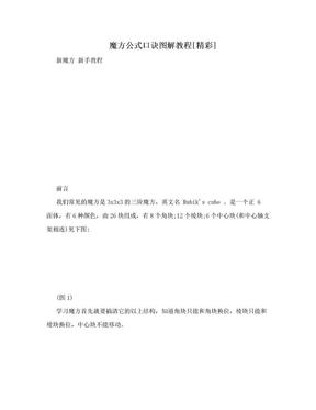 魔方公式口诀图解教程[精彩].doc