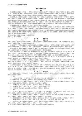 【紫微斗数】集成全书.pdf