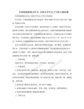 中国校园影响力作文-全国小学生自主写作大赛征稿.doc