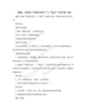 """课题:多彩的""""用颜色填充""""与""""取色""""(四年级下册).doc"""