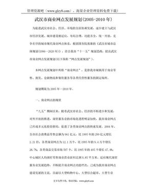 [房地产]武汉市商业网点发展规划(doc 17页).doc