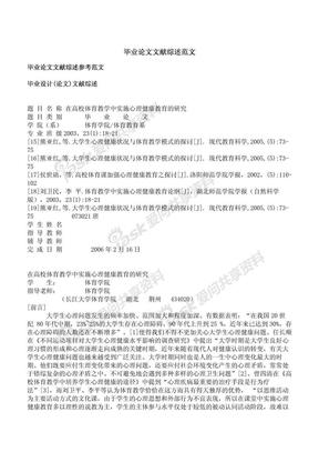 [荐]毕业论文文献综述范文-论文.pdf